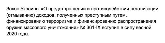№ 361-IX